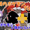 【ポケモン剣盾】シャイニングザマゼンタ盾抜き【ボイロ&ゆっくり実況】