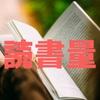 読書量を確実に増やす方法