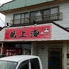 2017/01/02の昼食【山形】