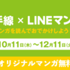 8駅限定!!【山手線】×【LINEマンガ】
