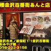菜香楼金沢百番街あんと店~2019年2月のグルメその2~