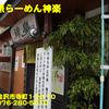 自然派らーめん神楽〜2020年7月8杯目〜