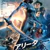 日本のマンガをジェームズ・キャメロンが実写映画化!「アリータ:バトルエンジェル」(2019)