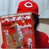 【週ベの呪い】週刊ベースボール別冊「連覇じゃけえ広島!」を読んだよ【Vやねん】