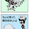 【クピレイ犬漫画】コブラツイスト、やります!