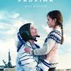 「約束の宇宙(そら)」こちらはプロキシマ計画、エヴァ・グリーンの宇宙服、物凄く決まっています…