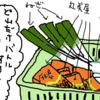 【剣道】「守破離」に嵌った事に気付く