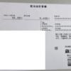 【配当】蔵王産業(9986)から配当の案内が届きました