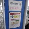 【北海道20190223】北海道・紋別の旅 そのいち~流氷ガリンコ号・サンセットクルーズ~