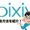 【2018】pixiv退会の仕方|退会処理中とは?退会騒ぎを解説!