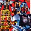 【東映ヒーローMAX まとめ】◆吉沢亮◆雑誌◆内容