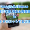 GoogleAdSenseからデポジットが来なかった事件が解決したで!【登録銀行口座を消して再度登録&再デポジットしてもらう】