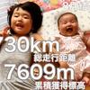 【月報】730km走った8月のまとめと9月の目標