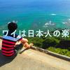 ハワイへ卒業旅行に行く人のためにおすすめルートを詳しく解説する【写真たくさん】