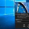 171201  Windows10 Ver.1709 がやって来た