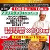【いきなりステーキ】ナスダック上場記念キャンペーンでワイルドステーキ1,000円!3,000円分の肉マネーが当たる抽選も