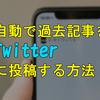 自動ではてなブログの過去記事をランダムにTwitterに投稿したい!それならtwittbotを使いましょう(^^)/