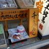 江ノ島銘菓 中村屋羊羹店の天王囃子をいただきまーす