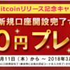 初心者でもわかる「DMM Bitcoin」口座開設方法