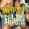 胎内川・加治川流域では、申込み不要の伐採木の配布が行われます 新潟県