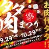 リンクス梅田で「タダ!?肉まつり」を開催