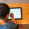 タブレット学習は幼児・小学校の学習に効果ある??(あくまでも私の体験談です)
