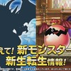 【DQMSL】超伝説バーバラ登場&新生転生情報!ゴー☆ジャス&プチットガールズも帰れまシン!
