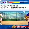 【選手作成】サクスペ「アスレテース高校 野手作成④ ようやく研究開始」