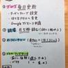 新しい年号は『令和』!!+「4月の目標」について。【新年号】【施行】【日にち】【いつから?】2019.4.1