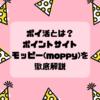2019最新!オススメのポイントサイト【モッピー(moppy)】節約しても貯金できないならポイ活!