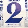 5月2日(土)2020 🌓4月10日
