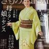 Kimono Flea Market ICHIROYA's News Letter No.712