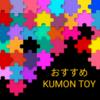 【KUMON&学研】理系脳を育てる優秀知育玩具