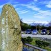 日本観光地百選の日本平をぷち散歩