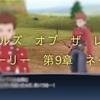 【TOTR】テイルズ オブ ザ レイズ ストーリー 第9章〜訪れる異変〜 ネタバレと感想