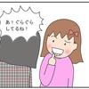 長女、オトナへのはじめの一歩!歯が抜けた!