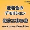 【解体工事業】橙壊色のデモリションとは?どういう会社?