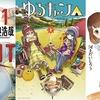 【終了】次にくる漫画はこれだ!人気作品がお得なセール!『ゆるキャン△』『GIGANT』『ガウちゃんといっしょ』など