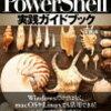 ファイルを指定行数ごとに分割するスクリプトを PowerShell と Bash で