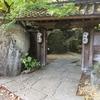 【画像あり】秋月温泉の清流庵に泊まってきた【紅葉】
