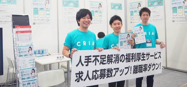【イベントレポート】給与即時払いサービス「CRIA」、 第6回働き方改革EXPOに出展!