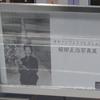 植田正治 写真展@キヤノンギャラリー銀座 2020年7月11日(土)