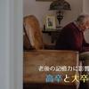 大卒の方が老後の記憶力が衰えにくい!という研究の話
