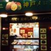 【沼津】仲見世商店街にできたメロンパンのお店の感想