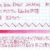 #0151 ナガサワオリジナル Kobe INK物語 王子チェリー