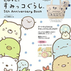 LOVE! すみっコぐらし 5th Anniversary Bookが予約開始です!!