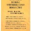 「核のゴミはいらん日置川の会」が結成されました~松浦雅代さんからの報告