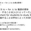 It is ~ (for 人) to doを覚えよう!-英語嫌いな子のための簡単理解法-