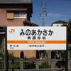 東海道本線 美濃赤坂支線に乗る JR東海 完乗の旅 2日目①
