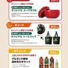 【01/31】デルモンテ トライ!ホットマト習慣キャンペーン 【バーコ/はがき】